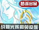 奥奇传说战姬光辉携手免疫族实