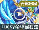 奥奇传说RP帝Lucky平民打法