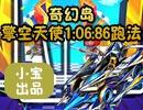 奇幻岛擎空天使1:06:86跑法