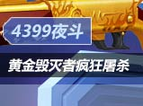 4399生死狙击黄金毁灭者疯狂屠杀