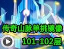 °ÂÀÐÇ´«ÆæɽÂöÖ®»ê¹ý¾µÏñËþ101-102