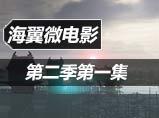 4399生死狙击海翼微电影第二季第一集