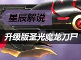 4399生死狙击星辰:升级版圣光魔龙骑士刀尸