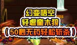 造梦西游5幻变悟空轻虐奎木狼(50秒无药轻松斩杀)