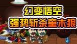 造梦西游5幻变悟空强势斩杀奎木狼