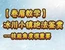 [卷眉教学]冰川小镇炽焰天使1:13:85跑法