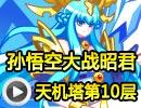 奥拉星孙悟空暴力过天机塔昭君传第10层