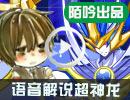 奥奇传说五保一战术―超神浩劫龙尊归来!
