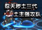 火影忍者ol忍战天天&秽土三代土主阵容