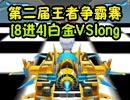 完美漂移[8进4]白金大哥VSlong