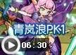 洛克王国青岚浪PK1