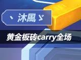 4399生死狙击黄金板砖carry全场