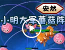 创世联盟小明大军蘑菇阵