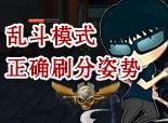 火线精英木子解说-乱斗模式嗨翻天 刀机甲刀僵尸刀人类!