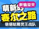 赛尔号【新编玺来】萌萌哒精灵王战队