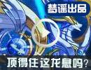 奥奇传说超神浩劫龙尊联手超神圣龙实战