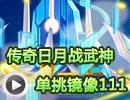 奥拉星传奇日月战武神单挑镜像塔111层
