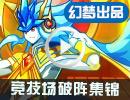 奥奇传说竞技场破阵集锦
