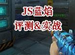 火线精英影杀-JS冲锋枪蓝焰评测&实战