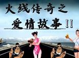 火线精英宝哥-火线传奇之爱情故事II