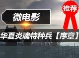 4399生死狙击微电影:华夏炎魂特种兵【序章】