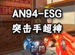 火线精英佐助-AN94-ESG 突击手超神秀