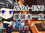 火线精英青黛解说-AN94-ESG爆破超神