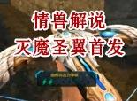 火线精英情兽解说-灭魔圣翼首发评测&实战