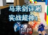 火线精英离歌-马来剑评测&实战超神!