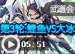 洛克王国武道会第3轮:鲤鱼&大冰