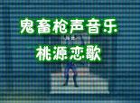 火线精英军厂长-枪声音乐之桃源恋歌