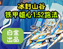 完美漂移冰封山谷铁甲雄心1:52跑法