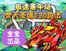 完美漂移极速赛车场皇家焚天圣魂1:20跑法(9000分)