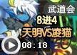 洛克王国武道会8进4:天明VS凌猫