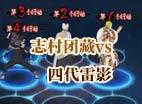 火影忍者OL志村团藏VS四代雷影