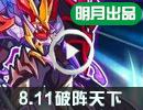 奥奇传说挑战破阵天下(8.11)