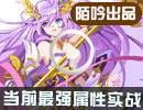 奥奇传说最新神灵系强势实战