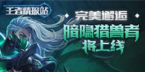 王者情报站第34期:诸葛亮芈月遭削弱