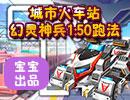 城市火车站幻灵神兵1:50跑法