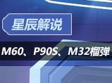 4399生死狙击星辰解说M60、P90S、M32榴弹