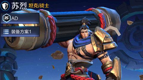 王者荣耀苏烈视频 苏烈技能展示视频