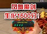 火线精英命运-凤舞配魔剑生化1600分