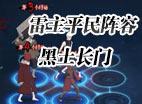 火影忍者OL雷主平民阵容 搭配黑土长门