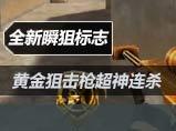 生死狙击新版黄金瞬狙标志超神连杀