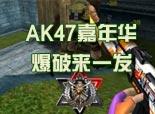 火线精英神沫-AK47嘉年华爆破秀