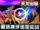 奥奇传说星洛携手诺亚实战-超强力群攻精灵