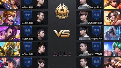 王者荣耀冠军杯决赛QGhappy4-2eStar第三局
