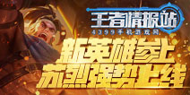 王者情报站第35期:苏烈上线梦见猫曝光