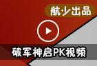 西普大陆破军神启PK视频