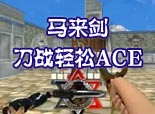 火线精英小殺-马来剑刀战轻松ACE
